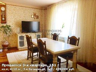 Продается 3-к квартира, 151 кв.м, 4/10 эт., 3-и Бутырки ул, 3к2
