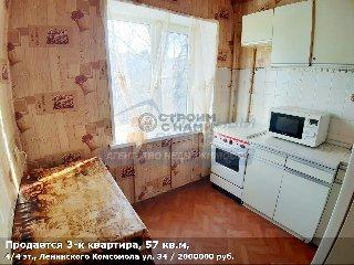 Продается 3-к квартира, 57 кв.м, 4/4 эт., Ленинского Комсомола ул, 34