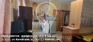 Продается  квартира, 22.4 кв.м, 1/5 эт., ул Качевская, д. 34 к 1