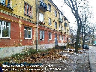 Продается 3-к квартира, 74.4 кв.м, 1/3 эт., ул Поселковая, д. 7