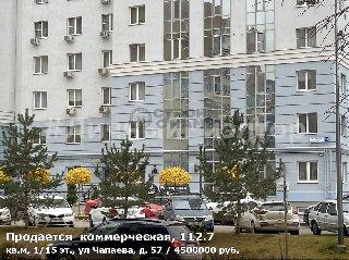 Продается  коммерческая, 112.7 кв.м, 1/15 эт., ул Чапаева, д. 57
