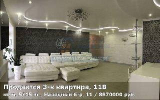 Продается 3-к квартира, 118 кв.м, 5/15 эт., Народный б-р, 11