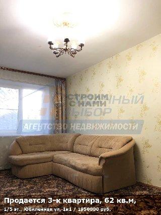 Продается 3-к квартира, 62 кв.м, 1/5 эт., Юбилейная ул, 1к1
