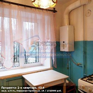 Продается 2-к квартира, 43.6 кв.м, 2/5 эт., Новикова-Прибоя ул, 18