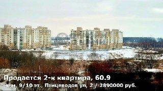 Продается 2-к квартира, 60.9 кв.м, 9/10 эт., Птицеводов ул, 2