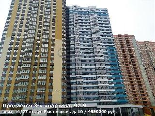 Продается 3-к квартира, 92.9 кв.м, 14/27 эт., ул Быстрецкая, д. 10