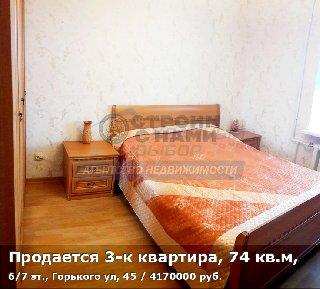 Продается 3-к квартира, 74 кв.м, 6/7 эт., Горького ул, 45
