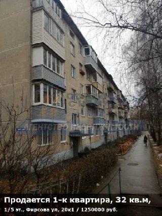 Продается 1-к квартира, 32 кв.м, 1/5 эт., Фирсова ул, 20к1