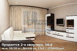 Продается 2-к квартира, 50.8 кв.м, 10/10 эт., Дачная ул, 12к1