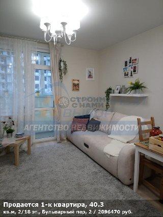 Продается 1-к квартира, 40.3 кв.м, 2/18 эт., Бульварный пер, 2