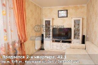 Продается 2-к квартира, 42.1 кв.м, 1/5 эт., Крупской ул, 3к1
