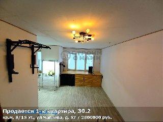 Продается 1-к квартира, 30.2 кв.м, 9/15 эт., ул Чапаева, д. 57