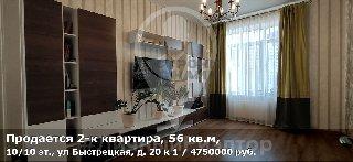 Продается 2-к квартира, 56 кв.м, 10/10 эт., ул Быстрецкая, д. 20 к 1