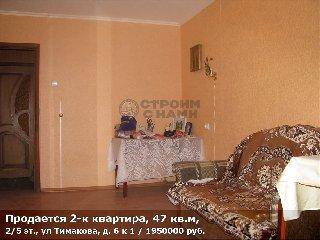 Продается 2-к квартира, 47 кв.м, 2/5 эт., ул Тимакова, д. 6 к 1