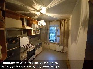 Продается 3-к квартира, 65 кв.м, 1/5 эт., ул 1-я Красная, д. 28