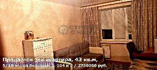 Продается 1-к квартира, 43 кв.м, 5/10 эт., ул Большая, д. 104 к 2
