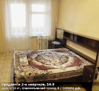Продается 2-к квартира, 50.9 кв.м, 5/10 эт., Шереметьевский проезд, 8
