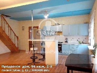 Продается  дом, 96 кв.м, 2-й Лесной тупик, д. 15