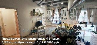 Продается 1-к квартира, 41 кв.м, 3/25 эт., ул Брестская, д. 5