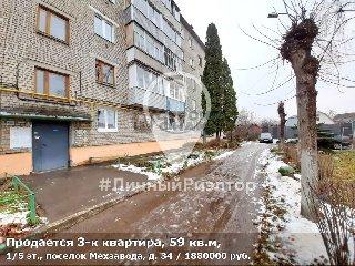 Продается 3-к квартира, 59 кв.м, 1/5 эт., поселок Мехзавода, д. 34