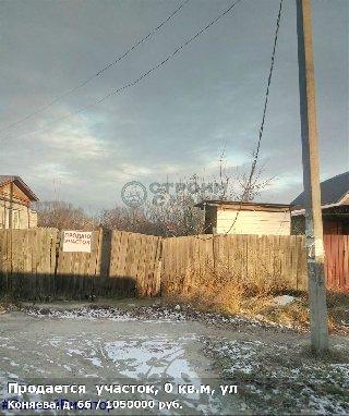 Продается  участок, 339 соток, ул Коняева, д. 66