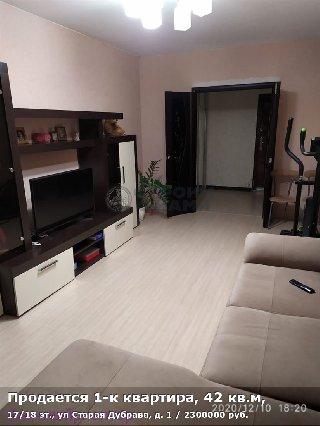 Продается 1-к квартира, 42 кв.м, 17/18 эт., ул Старая Дубрава, д. 1
