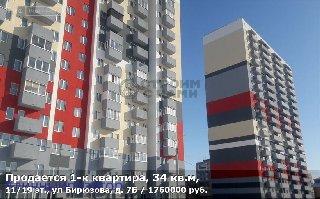 Продается 1-к квартира, 34 кв.м, 11/19 эт., ул Бирюзова, д. 7Б