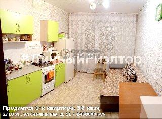 Продается 1-к квартира, 32 кв.м, 2/10 эт., ул Семчинская, д. 11