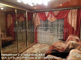 Продается 2-к квартира, 53.4 кв.м, 2/5 эт., ул 1-я Красная, д. 28
