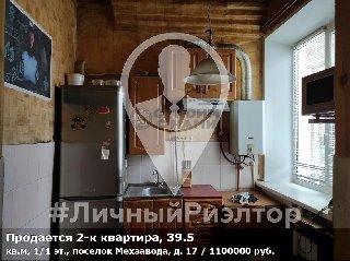 Продается 2-к квартира, 39.5 кв.м, 1/1 эт., поселок Мехзавода, д. 17