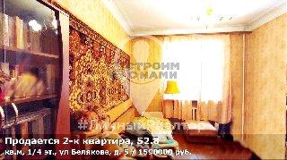 Продается 2-к квартира, 52.8 кв.м, 1/4 эт., ул Белякова, д. 5