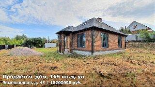 Продается  дом, 165 кв.м, ул Земляничная, д. 43