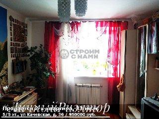Продается 2-к квартира, 33 кв.м, 5/5 эт., ул Качевская, д. 36