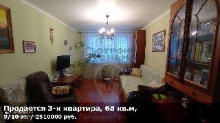 Продается 3-к квартира, 68 кв.м, 9/10 эт., Михайловское шоссе, д. 250 к 3