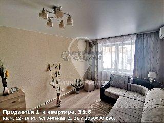 Продается 1-к квартира, 33.6 кв.м, 12/18 эт., ул Зеленая, д. 21