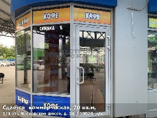 Сдается  коммерческая, 20 кв.м, 1/1 эт., Московское шоссе, д. 31