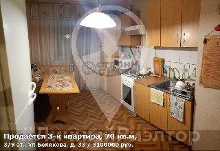 Продается 3-к квартира, 70 кв.м, 3/9 эт., ул Белякова, д. 33