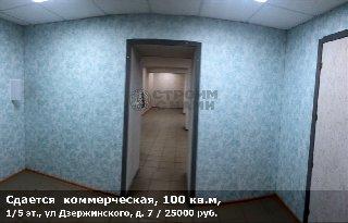 Сдается  коммерческая, 100 кв.м, 1/5 эт., ул Дзержинского, д. 7