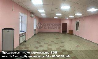 Продается  коммерческая, 105 кв.м, 1/5 эт., ул Кудрявцева, д. 66