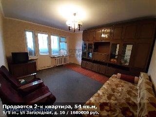 Продается 2-к квартира, 54 кв.м, 5/5 эт., ул Загородная, д. 10