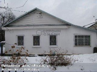 Продается  дом, 48 кв.м, ул Боголюбова