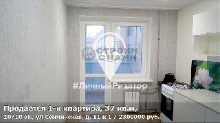 Продается 1-к квартира, 37 кв.м, 10/10 эт., ул Семчинская, д. 11 к 1