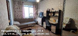 Продается 1-к квартира, 29.1 кв.м, 2/5 эт., ул Грачи, д. 58