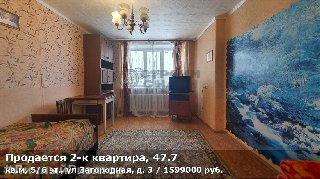 Продается 2-к квартира, 47.7 кв.м, 5/6 эт., ул Загородная, д. 3
