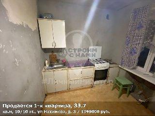 Продается 1-к квартира, 33.7 кв.м, 10/10 эт., ул Нахимова, д. 3