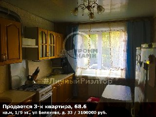 Продается 3-к квартира, 68.6 кв.м, 1/9 эт., ул Белякова, д. 33