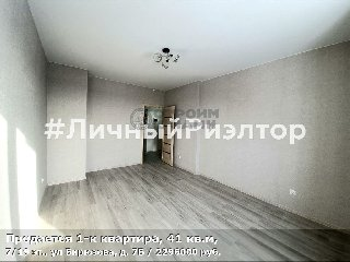 Продается 1-к квартира, 41 кв.м, 7/19 эт., ул Бирюзова, д. 7Б