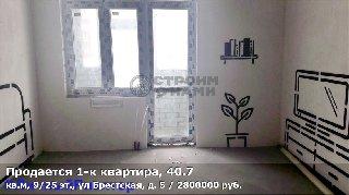 Продается 1-к квартира, 40.7 кв.м, 9/25 эт., ул Брестская, д. 5