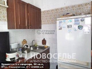 Продается 1-к квартира, 30 кв.м, 1/2 эт., Старореченская, 17