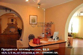 Продается  коммерческая, 85.5 кв.м, 1/2 эт., ул Соборная, д. 10